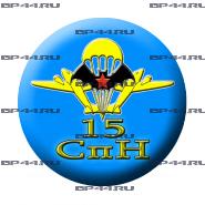 Наклейка 3D мини 15 ОБр СпН
