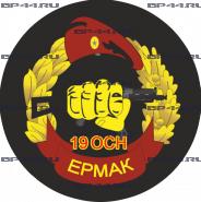 "Наклейка 19 ОСН ""Ермак"""