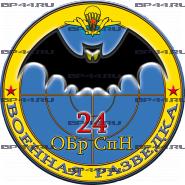 Наклейка 24 ОБр. СпН ГРУ