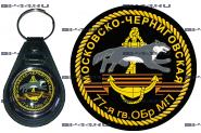 Брелок 77 гв.ОБр МП
