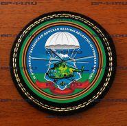 Шеврон 56 гв.ОДШБр (вертолет)