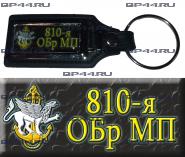 Брелок 810 ОБр МП