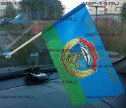 Флаг автомобильный 31-я гв.ОДШБр (12Х18см)
