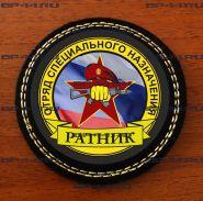 """Шеврон 28 ОСН """"Ратник"""""""