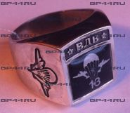 Перстень 13 ДШБ