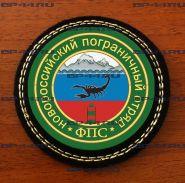 Шеврон Новороссийский ПОГО