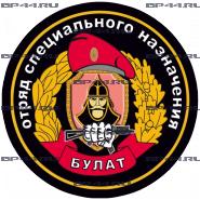 "Наклейка 29 ОСН ""Булат"""