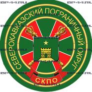 Наклейка Северокавказский пограничный округ