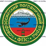Наклейка Новороссийский ПОГО