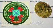 Наклейка 3D средняя Биробиджанский ПОГО