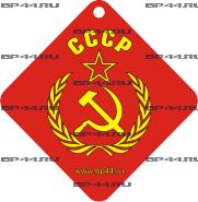 "Дезодорант ""СССР"""