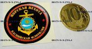 Наклейка 3D средняя Каспийская флотилия МП