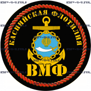 Наклейка Каспийская флотилия ВМФ