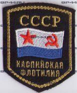 Шеврон вышитый Каспийская флотилия СССР