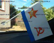 Флаг автомобильный ВМФ СССР (12Х18)