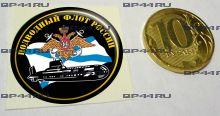 Наклейка 3D средняя Подводный флот России