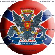 Наклейка 3D мини Новороссия