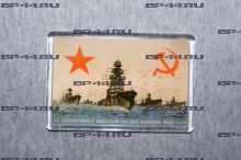 Магнит Мощный ВМФ СССР