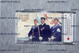 Магнит-термометр Честь и слава ВМФ
