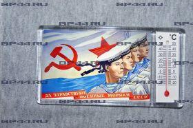 Магнит-термометр Моряки СССР