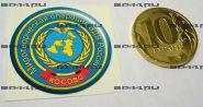 Наклейка 3D средняя Миротворцы ВДВ Косово