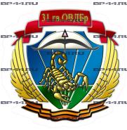 Наклейка 31 гв. ОВДБр