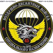 Наклейка 45 гв. ОРП СпН (волк)