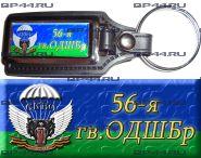 Брелок 56 гв. ОДШБр