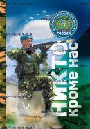 Ежедневник Миротворцы ВДВ Босния