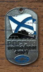 Жетон Подводные силы