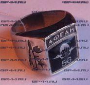 Перстень Афган 56 ДШБ