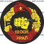 """Наклейка 12 ОСН """"Урал"""""""