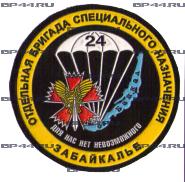 """Шеврон """"24-я отдельная бригада специального назначения"""""""