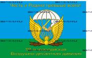 """Флаг """"98-я гв.ВДД"""" (90Х135)"""