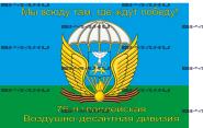 """Флаг """"76-я гв. ВДД"""" (90Х135)"""