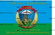 "Флаг ""31-я гв.ОДШБр"" (90Х135)"