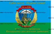 """Флаг """"104-я гв.ВДД"""" (90Х135)"""