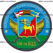 Наклейка 106 гв. ВДД (круг)