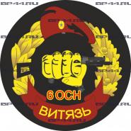 """Наклейка 6 ОСН """"Витязь"""""""