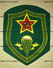 Шеврон ДШМГ СССР (реплика)