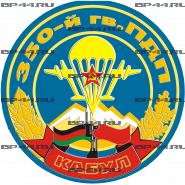 "Наклейка 350 гв.ПДП ""Кабул"""