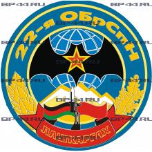 """Наклейка 22 ОБрСпН """"Лашкаргах"""""""