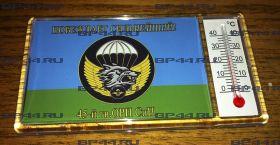 Магнит-термометр 45 гв. ОРП СпН