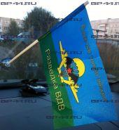 Флаг автомобильный Разведка ВДВ (12Х18см)