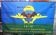 Флаг 16 ОБр СпН (90Х135)
