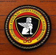 Шеврон 33 ОБРОН