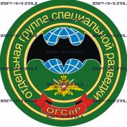 Наклейка ОГСпР