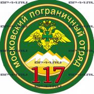 Наклейка 117 Московский ПОГО