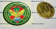 Наклейка 3D средняя Калининградская группа ПВ