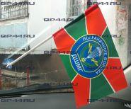 Флаг автомобильный ДШМГ ПВ (12Х18см)